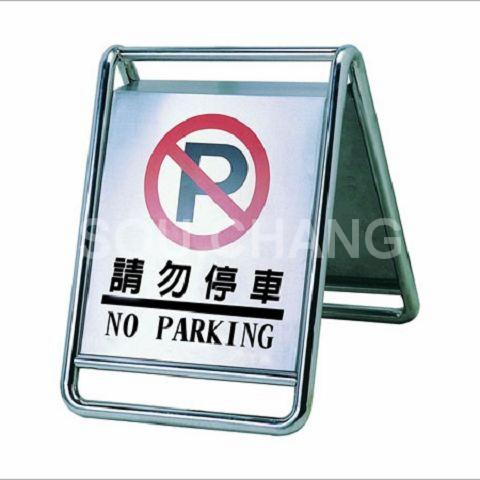 請勿停車牌A817